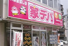 家デパ 豊田店
