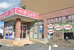 ホームメイトFC 豊橋あけぼの店