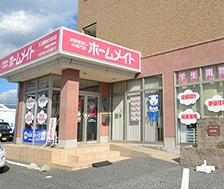 ホームメイトFC豊橋あけぼの店